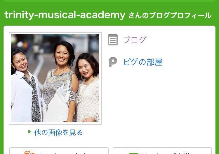 Trinity Musical Actor's Academyブログ